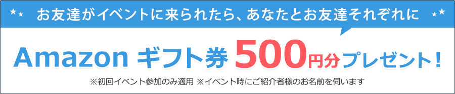 Amazon ギフト券500円分プレゼント