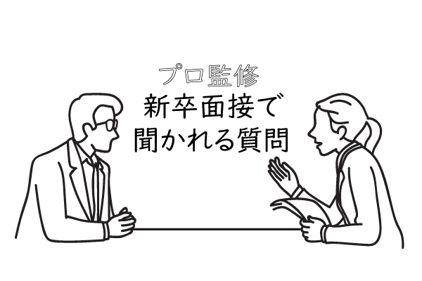 eye_interview_44_questions