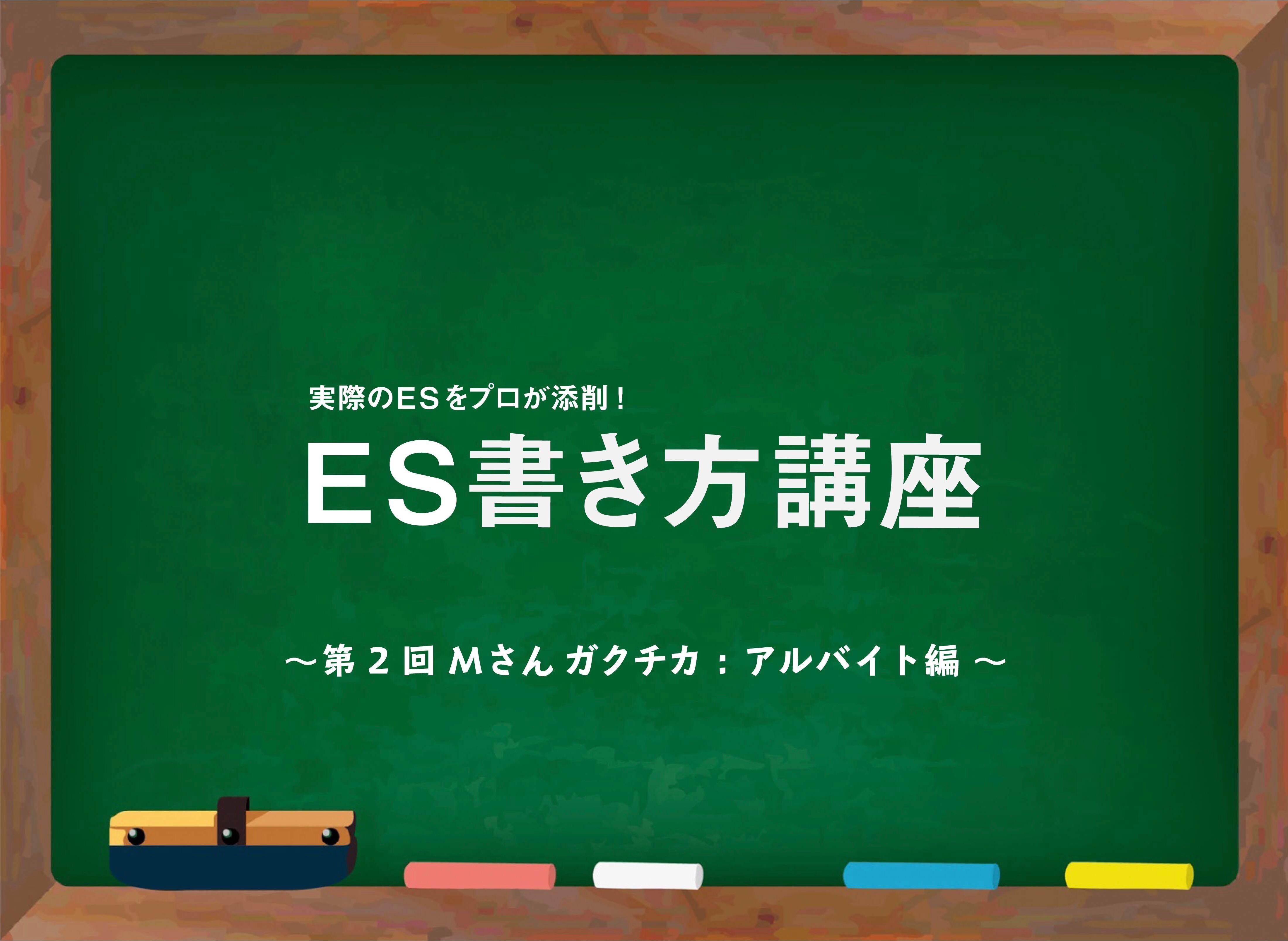 【実際のESをプロが添削!ES書き方講座#2】~Mさんガクチカ:アルバイト編~