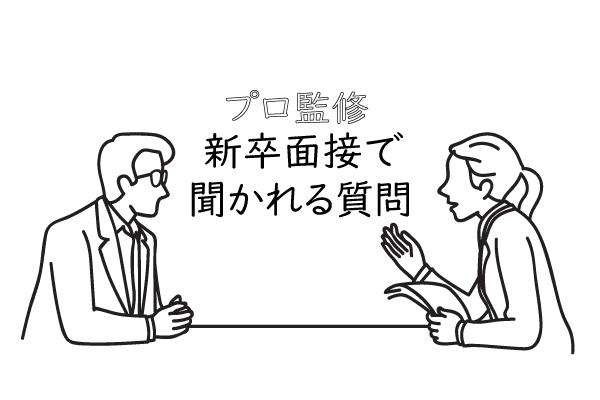 【プロ監修】新卒採用の面接で聞かれる44の質問と対策ポイント【質問シートあり】