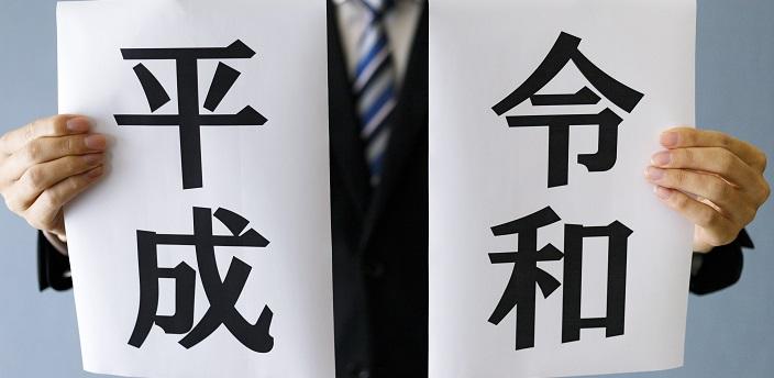 履歴書は和暦で「令和」と表記すべき?年号の書き方と西暦への訂正方法