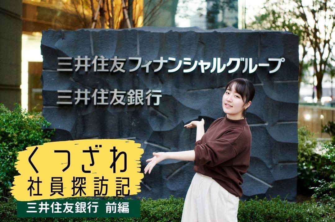 くつざわ社員探訪記 三井住友銀行 前編