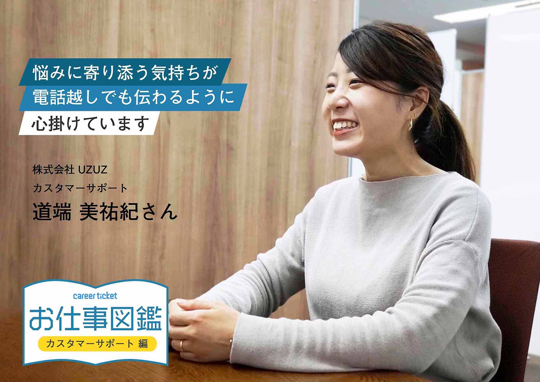 【お仕事図鑑】求職者の架け橋に。ホスピタリティが求められるカスタマーサポートの仕事