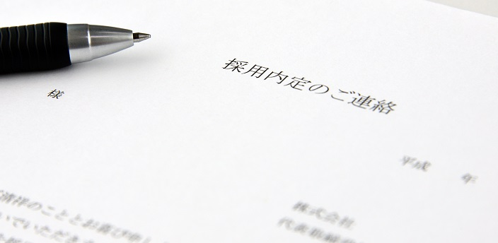 採用通知書とは?内定承諾のお礼文や辞退する際の返信方法を紹介