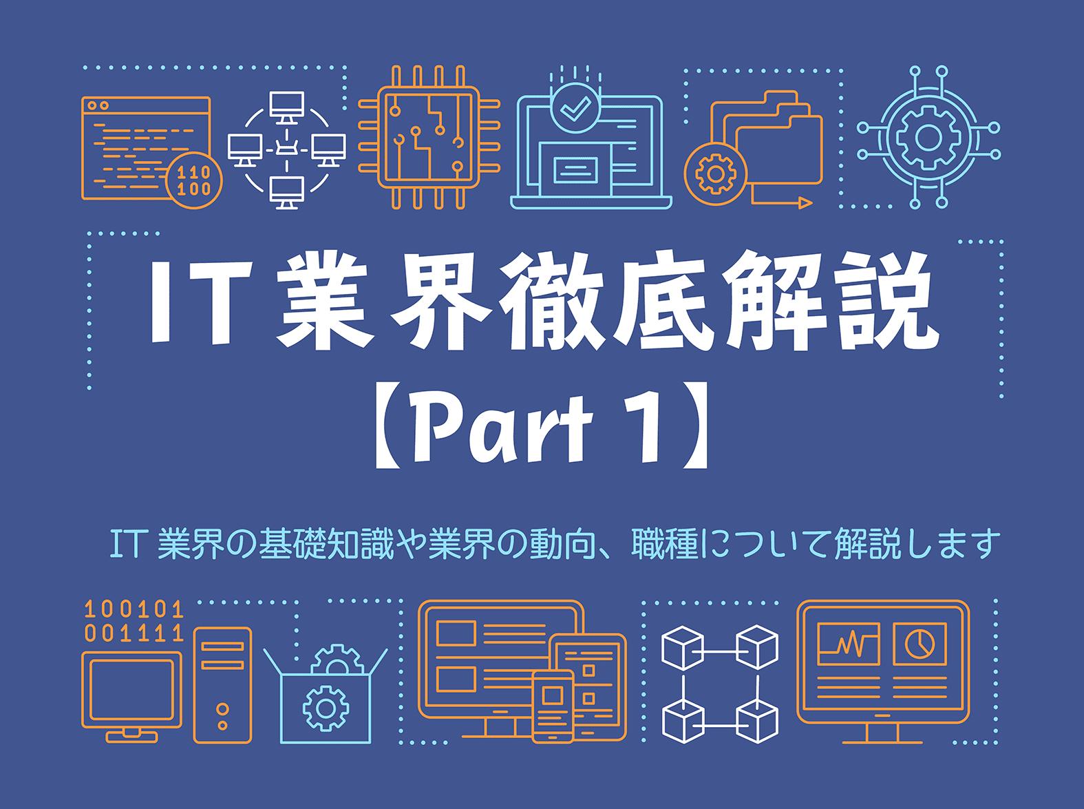 【IT業界徹底解説Part1】IT業界で働くための基礎知識