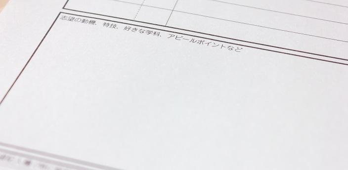 就活の要!受かる志望理由・志望動機の作成方法を解説