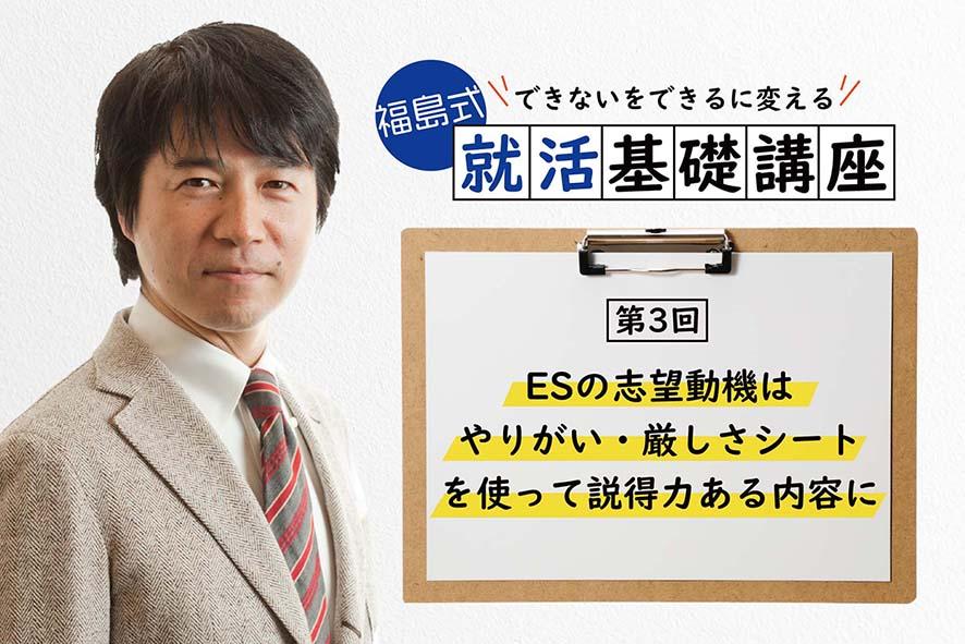 【就活基礎講座 #3】選ばれるESの書き方~志望動機編~