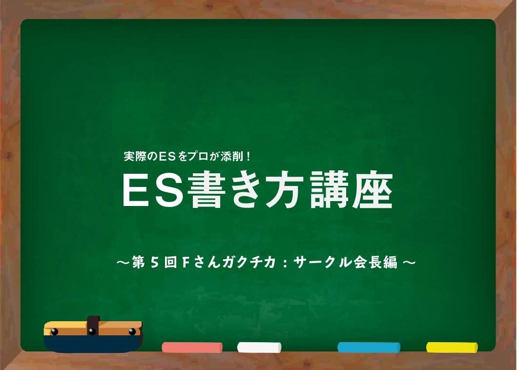 【実際のESをプロが添削!ES書き方講座#5】Fさんガクチカ:サークル会長編