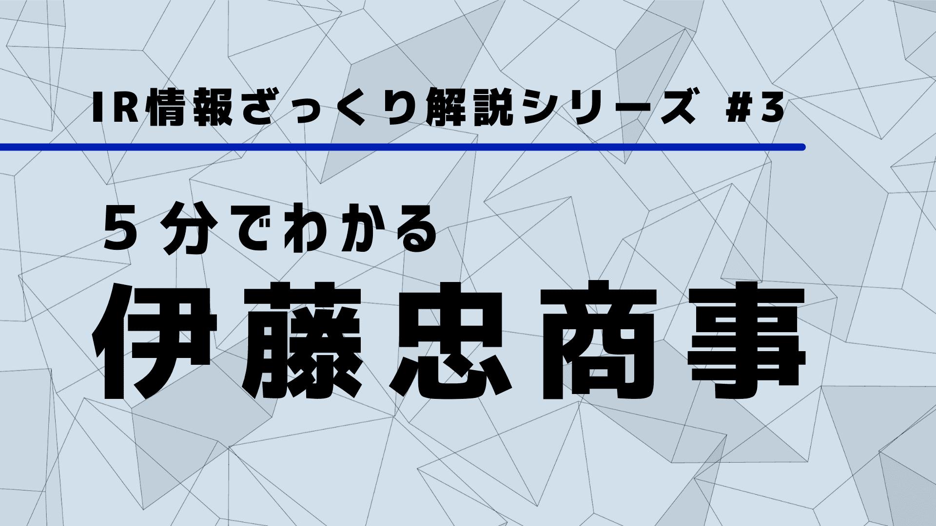 【企業研究】5分でわかる!IRから読み解く伊藤忠商事