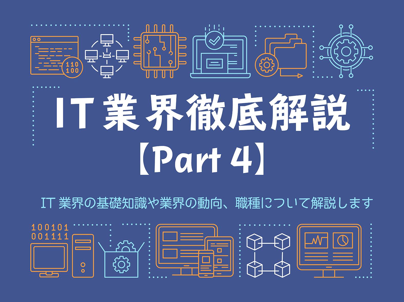 【IT業界徹底解説Part4】IT業界に関わる職種やキャリアについて