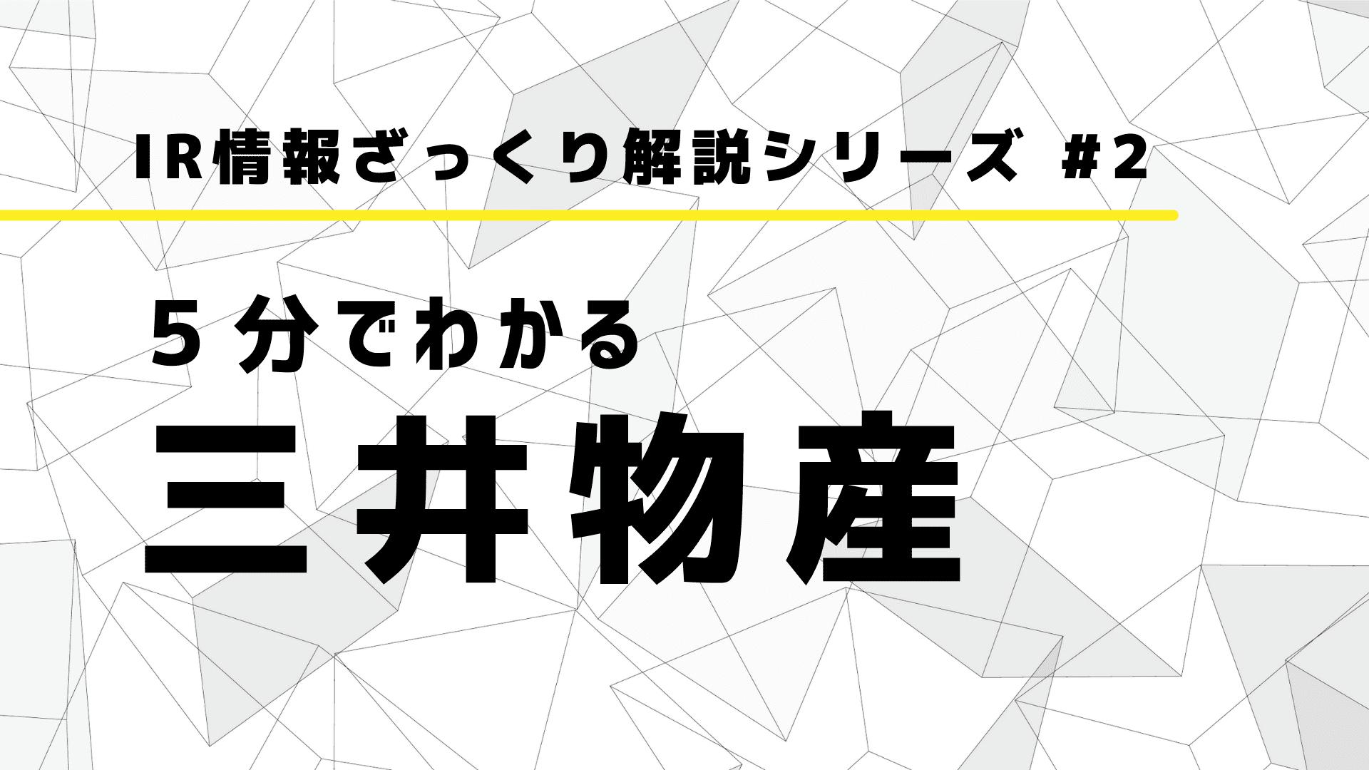 【企業研究】5分でわかる!IRから読み解く三井物産