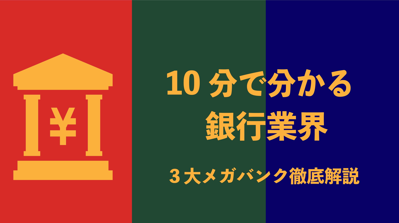 10分で分かる金融業界(銀行編):3大メガバンクの特徴を徹底解説