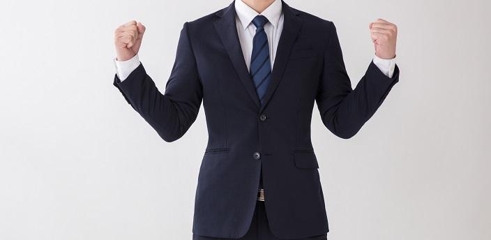 スーツの男性が上半身で両手をガッツポーズしているイメージ画像