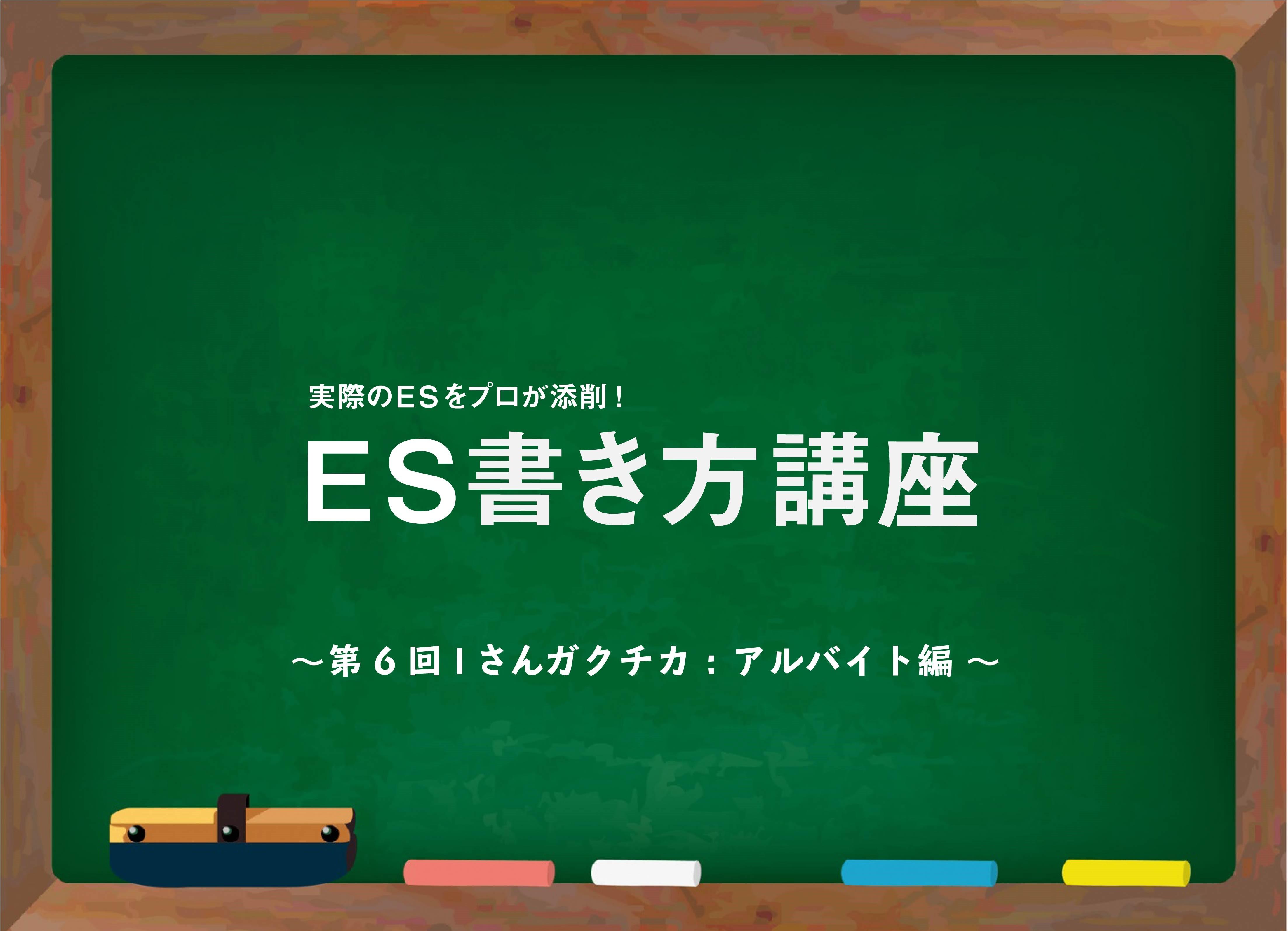 【実際のESをプロが添削!ES書き方講座#6】~Iさんガクチカ:アルバイト編~
