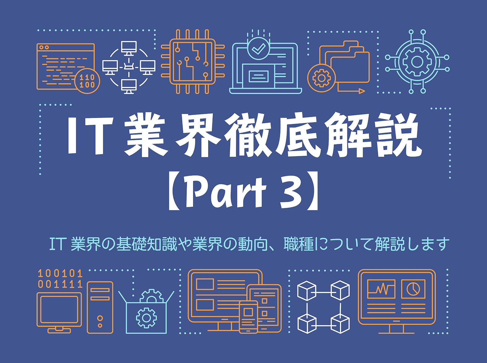 【IT業界徹底解説Part3】IT業界の変遷と今後の動向
