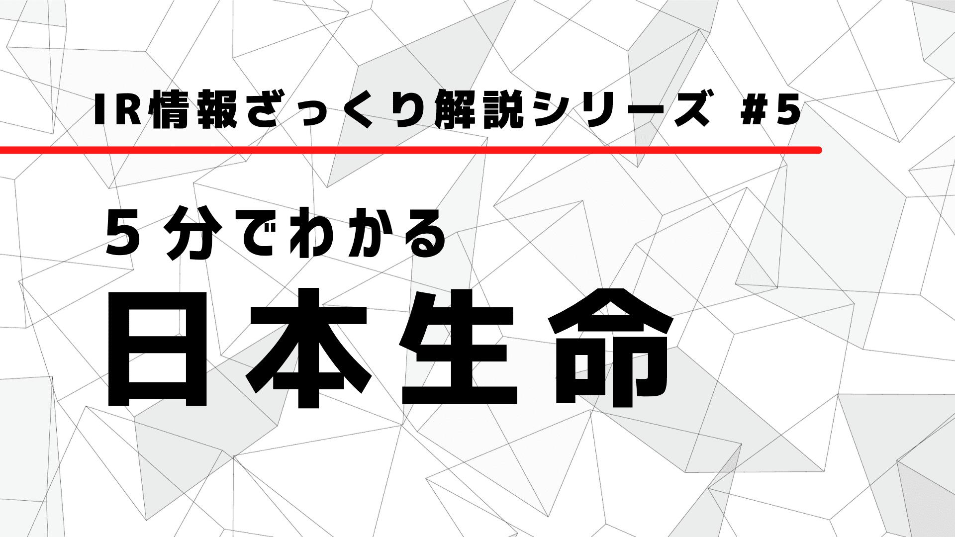 【企業研究】5分でわかる!IRから読み解く日本生命